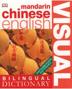 DK Chinese English Dictionary